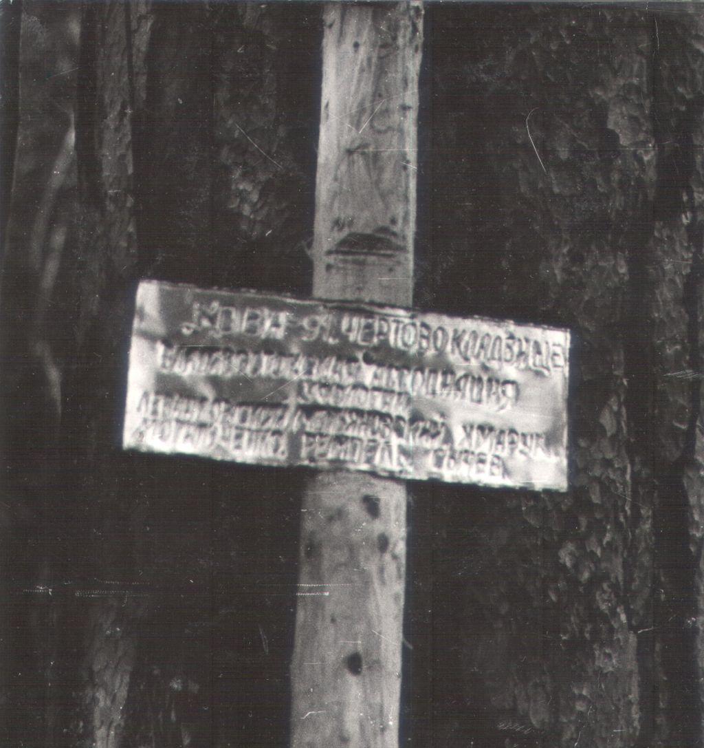 фото чертово кладбище